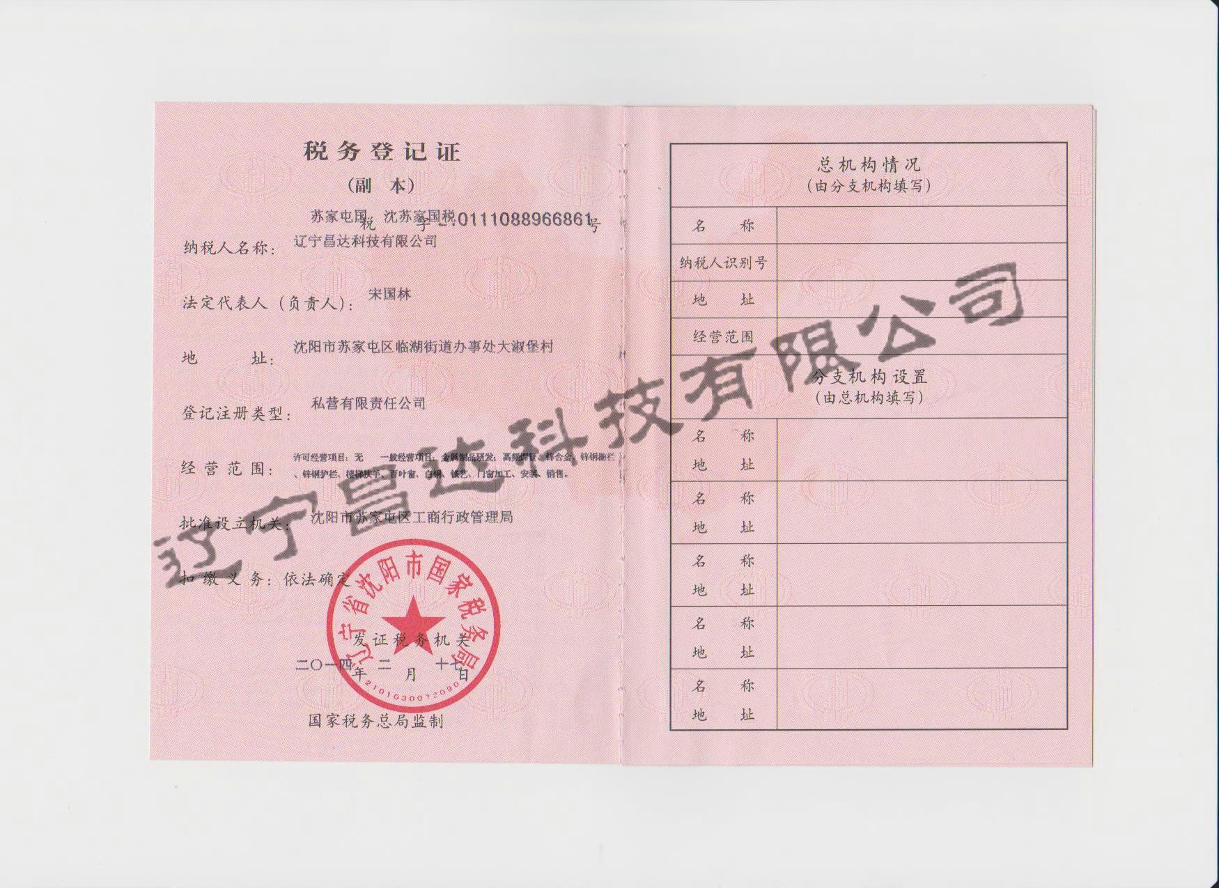 税务登记1