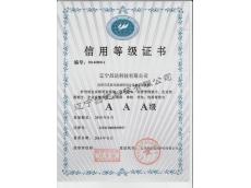 AAA证书扫描件