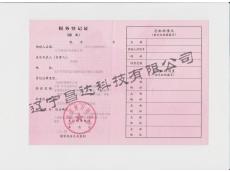 税务登记2
